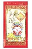 Festival för nytt år för rött kuvert kinesisk på vit bakgrund Arkivfoto