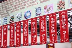 Festival 2013 för Shanghai dim sumspecialiteter Arkivfoton