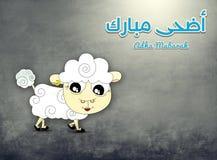 Festival islámico del sacrificio, tarjeta de felicitación de Eid al Adha Fotos de archivo