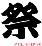 Festival/Japanse kanji Stock Afbeelding