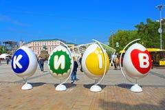 Festival peint pascal ukrainien d'oeufs La bannière de Salutatory avec le mot KYIV de quatre a peint des modèles d'oeufs sur la p Image libre de droits