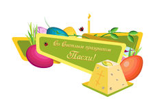 Festive Easter banner on a white background. Royalty Free Stock Photos