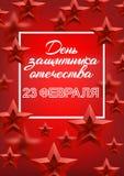 Festividad nacional rusa en el th 23 de febrero El día de defiende stock de ilustración
