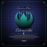 Festività di EID al-Fitr dei precedenti veloci con la moschea e la mezzaluna Iscrizione - può Allah benedire la vostra identifica illustrazione vettoriale