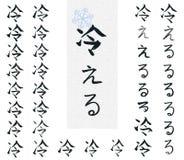 Feuille d'écriture de kanji Photos stock