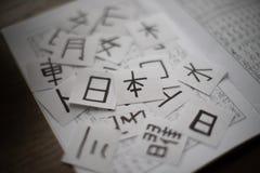Feuilles avec beaucoup de kanji de caractères de langue chinoise et japonaise avec la traduction principale du Japon de mot - hom image libre de droits