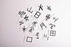 Feuilles avec beaucoup de traduction de kanji de caractères de langue chinoise et japonaise - homme, goût, oeil et d'autres - étu images libres de droits