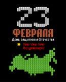 Fevereiro 23 Defensores do dia da pátria Cartão da arte do pixel do mapa de Rússia Estilizar o jogo velho 8 mordido Texto do russ ilustração stock