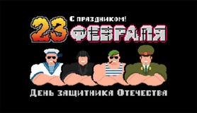 Fevereiro 23 Defensores do dia da pátria Cartão da arte do pixel do soldado do russo Estilizar o jogo velho 8 mordido Texto de Rú ilustração stock