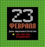 Fevereiro 23 Defensores do dia da pátria Cartão da arte do pixel do tanque Estilizar o jogo velho 8 mordido Feriado do exército e ilustração do vetor