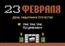 Fevereiro 23 Defensores do dia da pátria Cartão da arte do pixel do tanque Estilizar o jogo velho 8 mordido Feriado do exército e ilustração royalty free