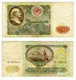 Fifty soviet roubles, 1991 Royalty Free Stock Photos