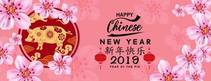 Fije el Año Nuevo chino feliz 2019, año de la bandera del cerdo Año Nuevo lunar Feliz Año Nuevo del medio de los caracteres chino