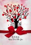 Fije el Año Nuevo chino feliz 2019, año de la bandera del cerdo Año Nuevo lunar Feliz Año Nuevo del medio de los caracteres chino stock de ilustración