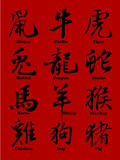 1a fila de los símbolos chinos del zodiaco - rata, buey, tigre; 2 - conejo, dragón, serpiente; 3 - caballo, cabra, mono; 4 - gall Fotos de archivo