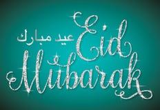 Filigree glitter words. Filigree glitter moon Eid Mubarak Blessed Eid card in vector format Royalty Free Stock Images