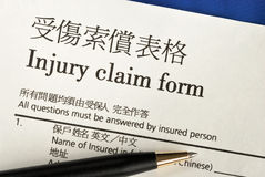 Fill in the injury claim form Royalty Free Stock Images