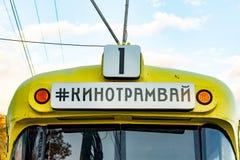 Film eine Straßenbahn in der neuen Regelung nahe der Stadt von Chabarowsk Russland lizenzfreie stockbilder