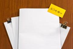Fim do prazo 7 PM; Originais vazios brancos com o cartão pequeno da mensagem Imagem de Stock Royalty Free