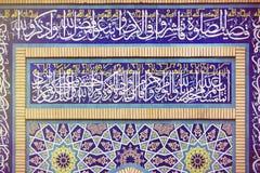 Fin de mosqu?e vers le haut d'oraz ramazan d'israz de Ramadan image libre de droits