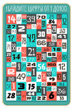 Find the numbers  Russian. Visual game for children in Russian. Find the numbers from 1 to 100 Royalty Free Stock Photography