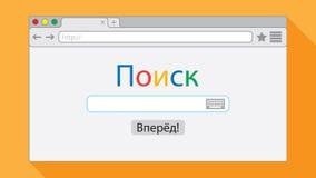 Finestra di browser piana di stile su fondo arancio Illustrazione del motore di ricerca illustrazione di stock