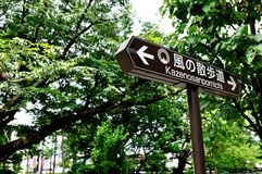 A fingerpost on the way to Ghibli Art Museum in Mitaka-shi, Japan Stock Photography