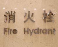 Fire hydrant inscription of metal letters in English and Chinese Royalty Free Stock Photography