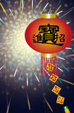 Fire and  lantern for new year. To celebrate the coming of the New Year Stock Photo