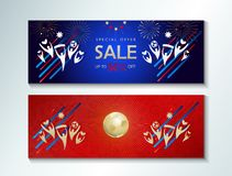 2018 Soccer World Cup SALE RUSSIA FOOTBALL. 2018 World Cup Russia Soccer competition Sale banners, set with sports football, fan people, fireworks, award cup Stock Image