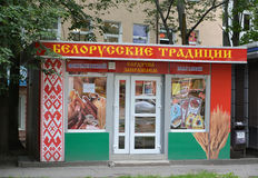 Firm food shop Belarusian Traditions in Kaliningrad.  Royalty Free Stock Images
