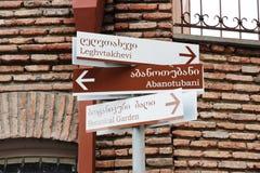 Firma adentro el alfabeto georgiano y la escritura inglesa, Tbilisi, Georgia imagen de archivo
