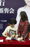 Firma del libro di xiaoli di Wu (battuta Wu) Fotografia Stock