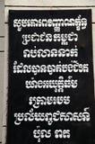 Firme adentro el camboyano en Choeung Ek en Camboya Fotografía de archivo libre de regalías