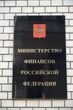 Firmi sulla facciata del ministero delle finanze del ` del ` di Federazione Russa Immagine Stock Libera da Diritti