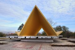 `The First Tent` - a monument at the entrance to the Veterans Park of Magnitogorsk city. The monument consists of two sculptures, this, in fact, the `First Tent royalty free stock photos