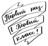 First time in first grade - text on russian in ribbon,  september 1 holiday typography. Hand-lettering, bush calligraphy in one color. Vector for cutout Royalty Free Stock Image