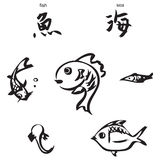 Fish, sea - chinese calligraphy. 5 brushed asian style drawings of fish & letter fish, Sea calligraphed. vector illustration Royalty Free Stock Photography