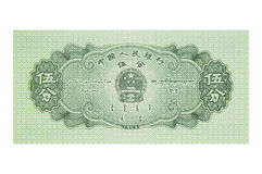 Five Cent RMB backside Stock Image