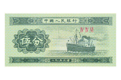Five Cent RMB Stock Images