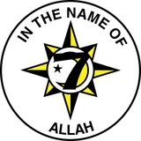 Five Percent Nation of Islam Flag. The Five Percent Nation of Islam was founded by Clarence 13X in Harlem, NY USA Stock Image