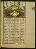 Five poems (quintet), Incipit page with illuminated headpiece, Walters Manuscript W.666, fol. 22b Royalty Free Stock Photography