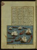 Five poems (quintet), Ottoman fleet, Walters Manuscript W.666, fol. 5a Royalty Free Stock Images