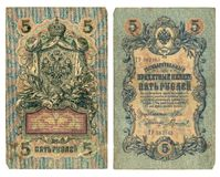 Five roubel from imperial russia 1909 year Stock Image