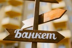 Flèche indicatrice en bois Photographie stock libre de droits