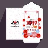 Flache Ikone des roten Umschlags des Chinesischen Neujahrsfests, Jahr des Schweins 2019 lizenzfreie stockfotos