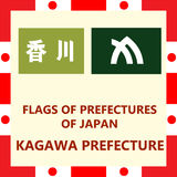 Flag of Japanese prefecture Kagawa. Official Flag of Japanese prefecture Kagawa Royalty Free Stock Photo