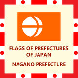 Flag of Japanese prefecture Nagano. Official Flag of Japanese prefecture Nagano Royalty Free Stock Photo