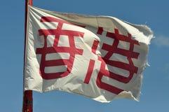 flaggaHong Kong ship Arkivfoto