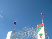 Flags on the Maidan Stock Image